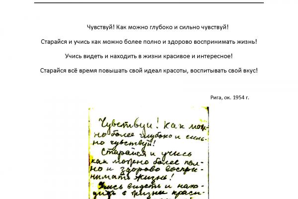 10-zavet-1954-zapis-obnaruzhena-v-arkhive-vladimira-tsimmerlinga-sredi-ego-zametok-i-esse-rizhskogo-perioda-1950-19578716311A-052E-861D-7FCB-9AEAC7B398F8.png