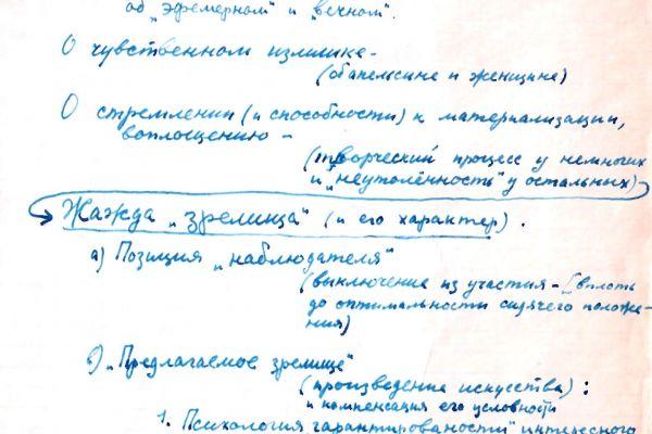 22-soderzhanie-esse-obshchedostupnaya-estetika-1960-e-rukopis-obnaruzhena-v-arkhive-vladimira-tsimmerlinga-sredi-esse-i-zametok-1960-kh-moskvaD44AE60A-580D-57BB-5223-449828690709.jpg