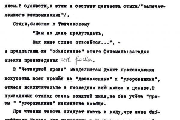 35-mashinopis-esse-opyt-istolkovaniya-osipa-mandelshtama-1974-v-1970-e-i-1980-e-rukopis-rasprostranyalas-v-spiskakh-pervaya-prizhiznennaya-publikatsiya-1993-fragment-vtoraya62B2E2DD-FA6D-88FD-23A1-54B37AC3FE92.jpg