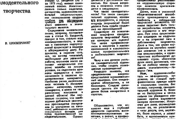 37-statya-k-problemam-samodeyatelnogo-tvorchestva-zhurnal-khudozhnik-8-19740DA1197A-4D62-58CD-48FC-80172B0BA9EC.jpg