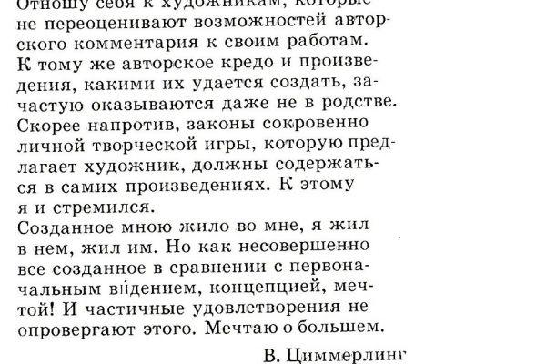 41-vladimir-tsimmerling-o-svoem-tvorchestve-1985-tekst-vpervye-opublikovan-v-kataloge-pervoj-personalnoj-vystavki-vladimira-tsimmerlinga-moskva-sovetskij-khudozhnik-198548B4866C-CF3E-DD19-9490-F5536CE925B6.jpg