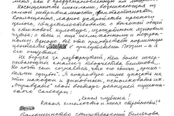 49-rukopis-esse-tantsy-nad-bezdnoj-2005-vpervye-opublikovano-posmertno-v-knige-2019-goda6AF26569-568C-EAA5-1D58-F77359773225.jpg